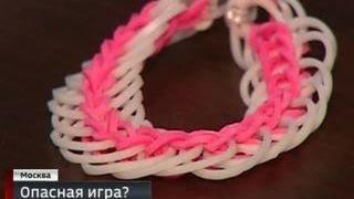 Плетение резиновых браслетов может быть опасным