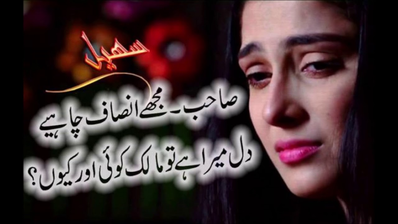 Very sad urdu poetry || 2 lines urdu poetry sad || Urdu heart touching  poetry || Rehmatullah Qasim