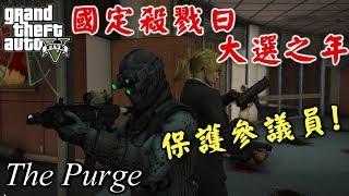 【RHung】GTA5 國定殺戮日:大選之年 保護參議員! /人類清除計畫★(GTA 5 Mods Gameplay)