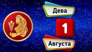 Гороскоп на завтра /сегодня 1 Августа /ДЕВА /Знаки зодиака /Ежедневный гороскоп на каждый день