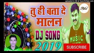 Tuhi Batade Re Malan (Pawan Singh) Dj +rdx