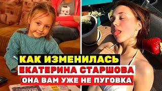 Она вам уже не Пуговка из сериала «Папины дочки», как изменилась Екатерина Старшова