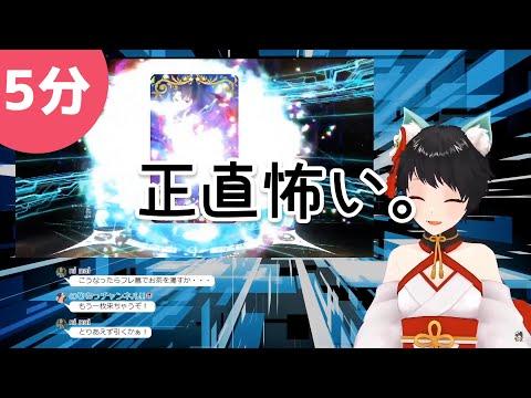 【FGOガチャ】5周年ガチャでまさかの結果に?!【アルトリア・キャスター】