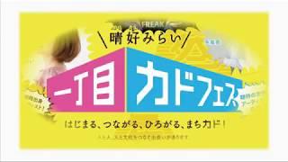 一丁目の街角から、福岡、九州を大好きな晴好実行委員会と九電グループ...