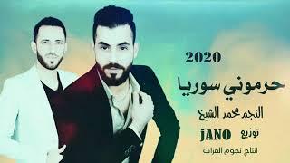حرموني سوريا غيرولي جنسيتي  جديد 2020 الفنان محمد الشيخ