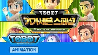 Video 또봇 기가세븐 스페셜 - 전편 [TOBOT GIGA SEVEN Special Marathon] download MP3, 3GP, MP4, WEBM, AVI, FLV Maret 2018