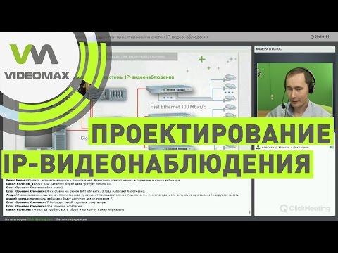 видео: Решение типовых задач при проектировании систем видеонаблюдения.  Вебинар 10 09 2015