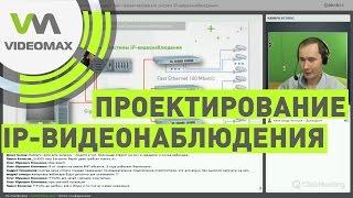 Решение типовых задач при проектировании систем видеонаблюдения.  Вебинар 10 09 2015(, 2015-09-12T10:30:58.000Z)
