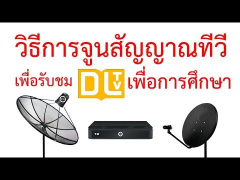 วิธีการจูนสัญญาณทีวีกล่องดิจิทัลของ กสทช. เพื่อรับชมช่อง DLTV | Krucompost