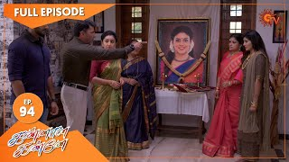 Kannana Kanne - Ep 94 | 24 Feb 2021 | Sun TV Serial | Tamil Serial