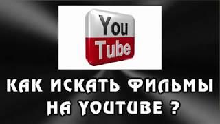 Как искать фильмы на YouTube ?