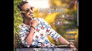 محمد الكناني - || الخِشيم ودعة || New 2017 || أغاني سودانية 2017