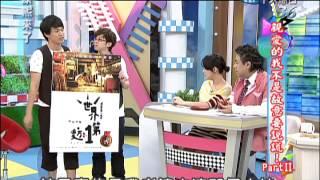 All comments on 2013.06.25康熙來了完整版 親愛的我不是故意要說謊!partII(下) - YouTube