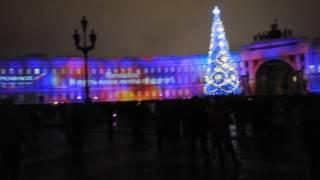 Лазерное шоу на Дворцовой площади 2016 года 31 декабря  ч1