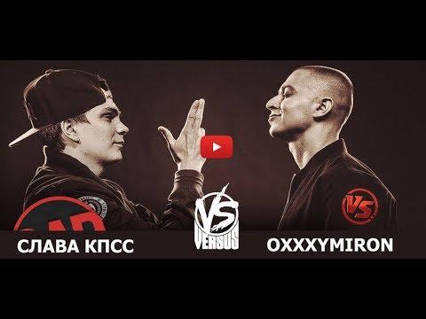 ДОЖДАЛИСЬ!!! Реакция на VERSUS X #SLOVOSPB: Oxxxymiron VS Слава КПСС (Гнойный)