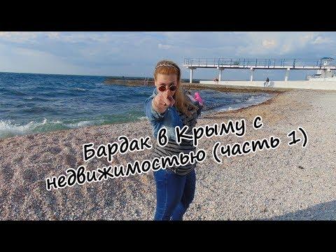 Крым на ПМЖ: БАРДАК с недвижимостью в Крыму (часть 1)