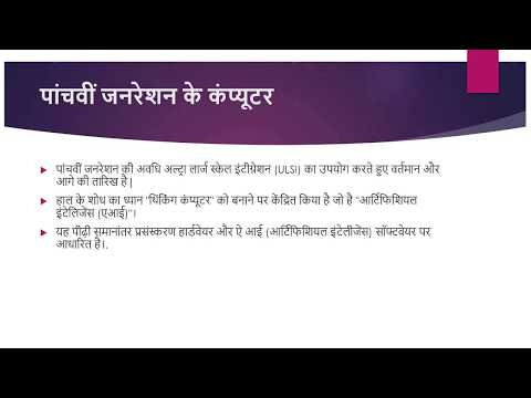 Computer History   CCC video in Hindi