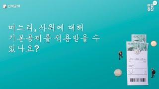 [연말정산Q&A…