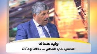 وليد عساف   التصعيد في القدس ... دلالات ومآلات
