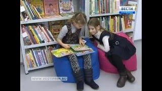 Во Владивостоке после капитального ремонта открылась библиотека №8