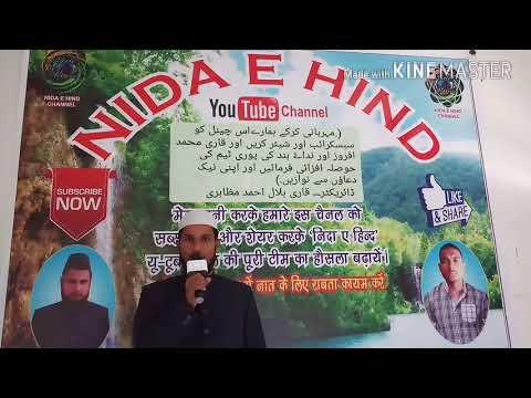 A  khuda mere khuda(best Naat khaan qari afroz mishbahi)