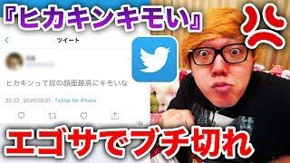 【エゴサ】ツイッターで『ヒカキン キモい』で検索したらヒド過ぎてブチ切れ反撃!【エゴサーチ】【Twitter】
