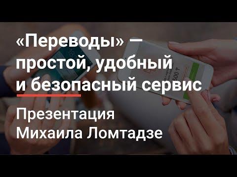 Онлайн-переводы в мобильном приложении Kaspi.kz