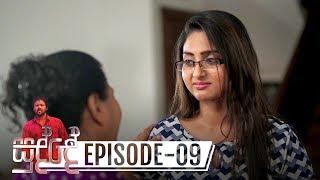 Sudde | Episode 09 - (2019-10-17) | ITN Thumbnail