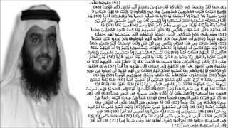 سورة الكهف مكتوبة بصوت الشيخ احمد العجمي
