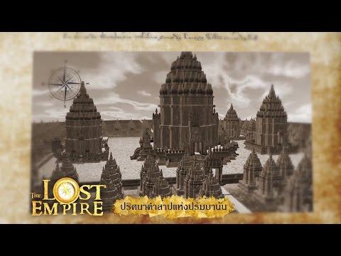 The Lost Empire ตอน ปริศนาคำสาปแห่งปรัมบานัน  [EP49]