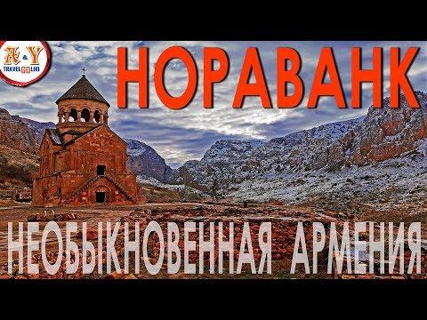 Нораванк и Необыкновенная Армения. Где это и почему там надо побывать!