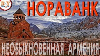 Нораванк и Необыкновенная Армения Где это и почему там надо побывать