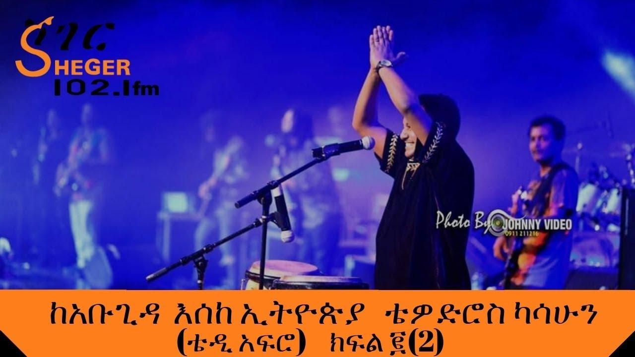 News Magazine Part 2 - Tewodros Kassahun (Teddy Afro): ከአቡጊዳ  እሰከ ኢትዮጵያ
