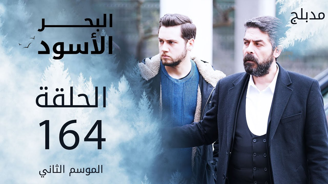 Download مسلسل البحر الأسود - الحلقة 164 | مدبلج