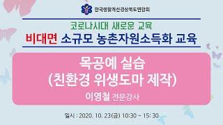 친환경 위생도마 제작(목공예 실습)