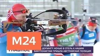 Российских биатлонистов в Австрии обвинили в употреблении допинга - Москва 24