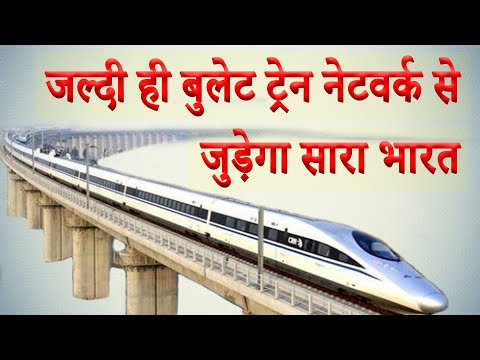 Diamond Quadrilateral Bullet Train Network Project   Mega Projects In India