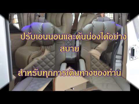 รถตู้พร้อมตกแต่งหลังคา 3 ราง เบาะ SL8 (ร้าน TIP รถตู้ โทร.081-702-8648)