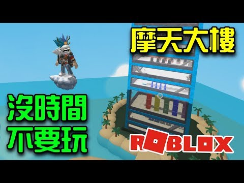 Roblox 機器磚塊系列 | Skyscraper Tycoon | 沒時間不要玩