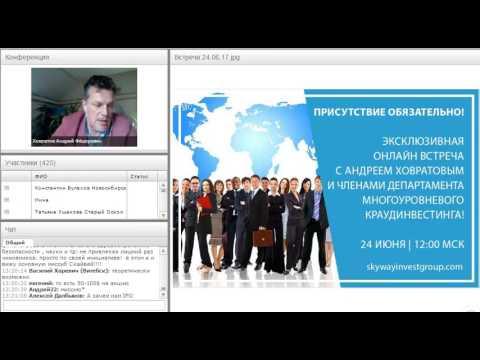 А  Ховратов Встреча (выборка) с руководством SWIG 24 06 2017