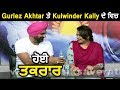 Exclusive : Gurlez Akhtar And Kulwinder Kally gets confused | Dainik Savera