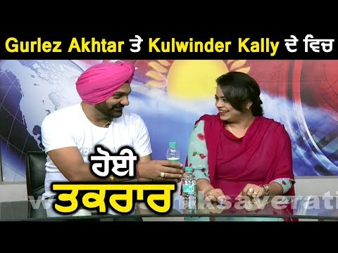 Exclusive : Gurlez Akhtar And Kulwinder Kally gets confused | Dainik Savera