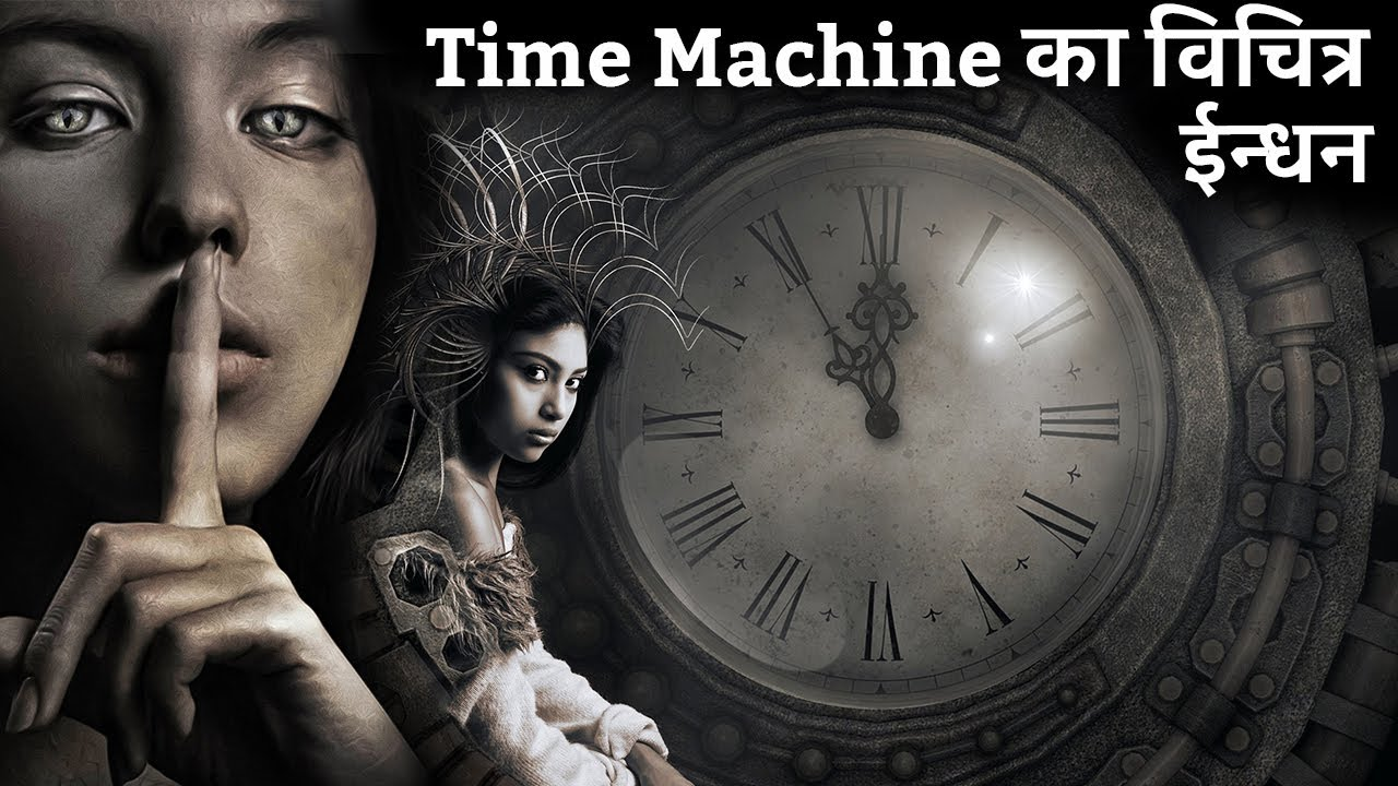 Time Machine बनाने का रहस्यमयी ईंधन | Mysterious state of time | Tesseract से भी ज्यादा रहस्यमयी
