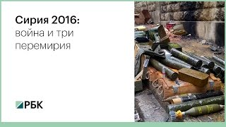 Сирия 2016: война и три перемирия