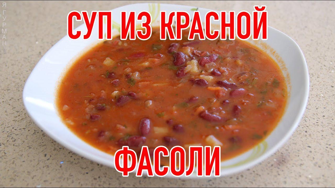 рецепт супа с фасолью видео