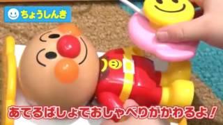 ❤ 媽咪愛 mamilove 官方影片 ❤ 日本麵包超人醫院玩具