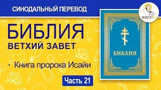 БИБЛИЯ. Ветхий Завет. Синодальный перевод. Часть 21.