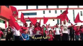أغاني المنتخب المغربي كلها مسروقة من الأغاني الجزائرية Algerie Maroc