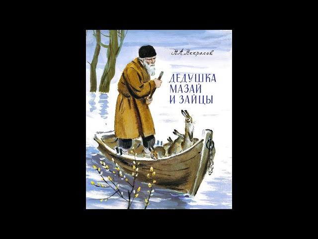 Изображение предпросмотра прочтения – АлисаЛюсина читает отрывок изпроизведения «Дедушка Мазай и зайцы отрывок» Н.А.Некрасова