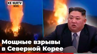 В Северной Корее произошел ряд взрывов